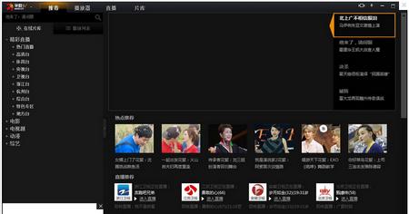 华数TV客户端 V1.1.1.7官方版(在线观影) - 截图1