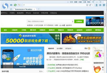 搜狗高速浏览器2015 V6.0.5.18452官方正式版(浏览器下载) - 截图1