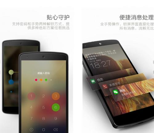 最美锁屏 V3.0.4官方版 for android(屏幕锁屏) - 截图1