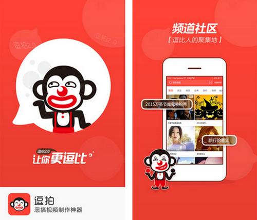 逗拍app for iPhone(视频制作) - 截图1