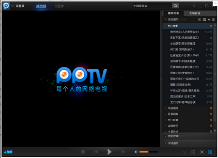 PPTV网络电视2016 3.6.5官方正式版(网络电视) - 截图1