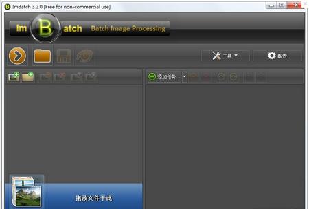ImBatch V4.4.0免费版(图片批量处理) - 截图1