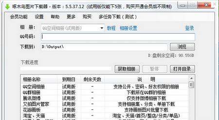 啄木鸟相册下载器 V6.3.6.0官方版(下载工具) - 截图1