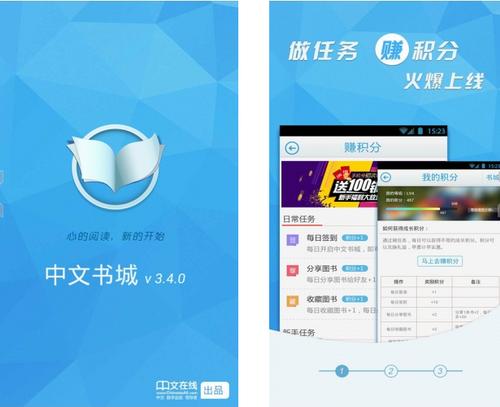 中文书城 V4.2.6官方版 for android(在线阅读) - 截图1