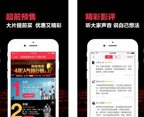 淘宝电影 V5.6.0官方版 for android(电影购票) - 截图1