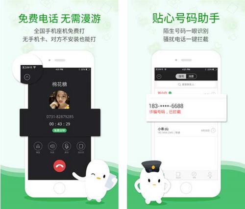 有信电话 for iPhone (免费电话) - 截图1