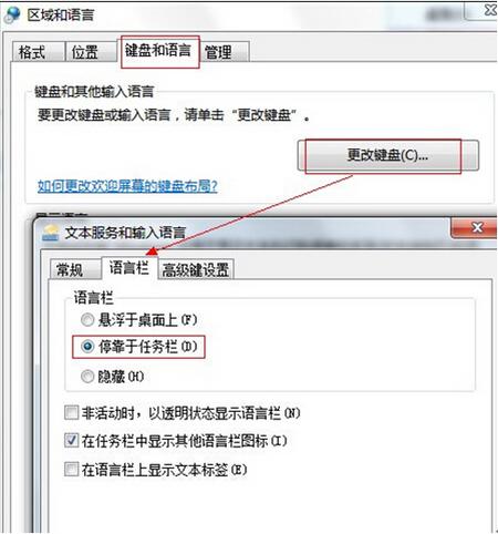 输入法系统设置