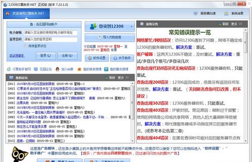 12306订票助手.NET版 V9.1.1.1绿色版(订票辅助工具) - 截图1