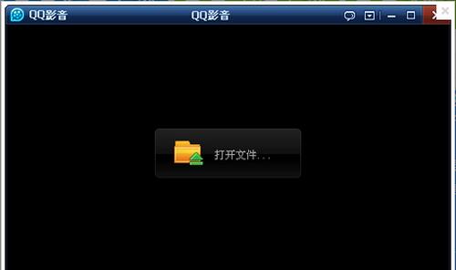 QQ影音2015旧版 v3.9.923.0正式版(影音播放器) - 截图1