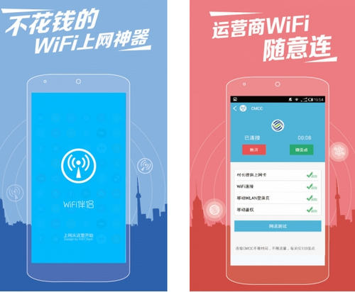 WiFi伴侣 V3.3.7for android(免费上网) - 截图1