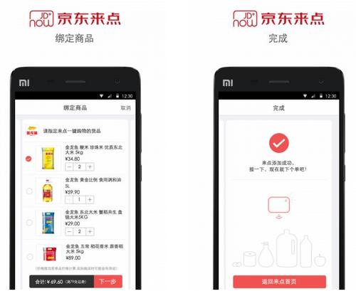 京东来点 V1.0.1官方版for android(掌上购物) - 截图1