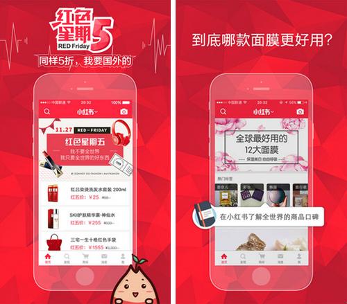 小红书 for iPhone(手机海淘) - 截图1