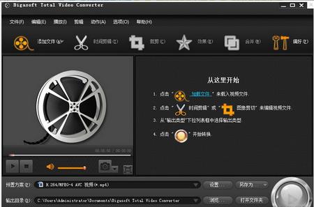 Bigasoft Total Video Converter 5.0.8.5809官方版(格式转化器) - 截图1
