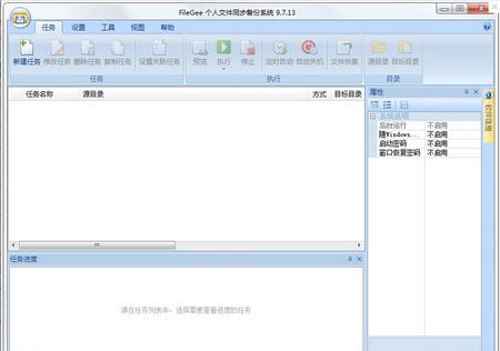 FileGee Personal V9.7.32官方免费版(文件备份) - 截图1