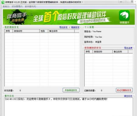 微商猎手 V2.20官方免费版(微信好友管理软件) - 截图1