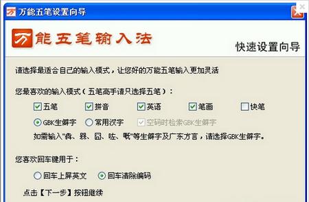 万能五笔输入法2015 9.6.1.2官方版(五笔输入法) - 截图1
