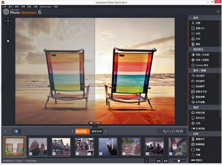 Ashampoo Photo Optimizer V6.0.15.0简体中文版(图片优化) - 截图1