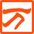 万能五笔输入法2015 9.6.1.2官方版(五笔输入法)
