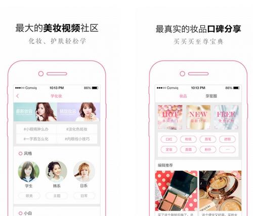 美芽app V2.8.0.286官方版for android (美妆教学) - 截图1