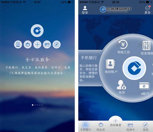 中国建设银行 for iPhone(掌上银行) - 截图1