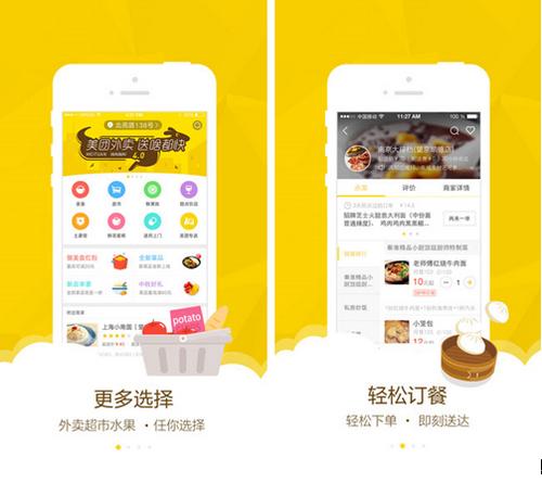 美团外卖 for iPhone(订餐平台) - 截图1