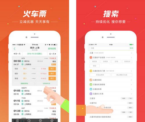 途牛旅游 for iPhone(旅游推荐) - 截图1