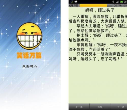 笑话万篇 V5.18v2官方版for android (每日一笑) - 截图1