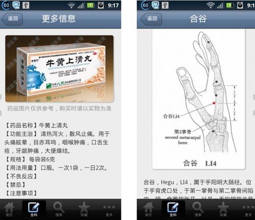 国医堂 V7.2官方版for android(中医全科专家) - 截图1