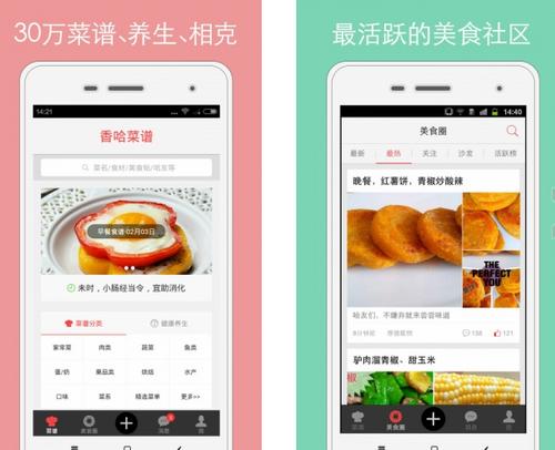 香哈菜谱 V4.2.1官方版for android(美食速成) - 截图1