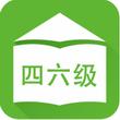 英语备考 V2.5.0官方版for android(四六级备考)