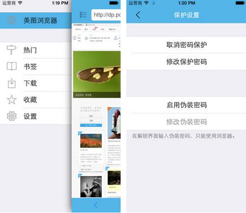 美图浏览器 for iPhone(图片下载) - 截图1
