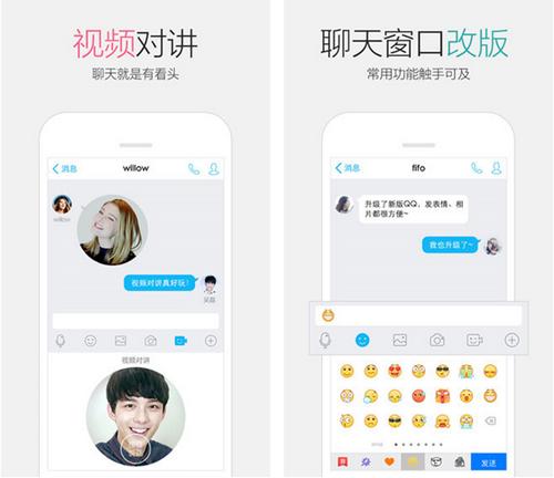 手机QQ2016 for iPhone(聊天通讯) - 截图1