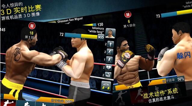 世界拳击挑战赛(拳击英豪) v1.0.6 for Android安卓版 - 截图1