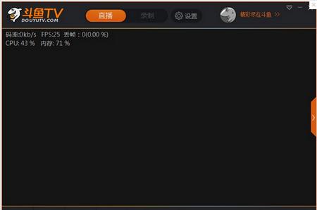 斗鱼直播伴侣官方版 V1.4.2.0 - 截图1