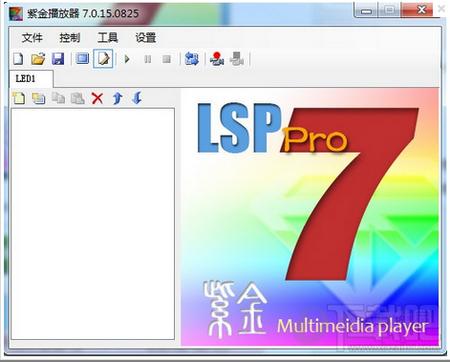 紫金播放器 V7.0.15.0826官方版(led播放软件) - 截图1