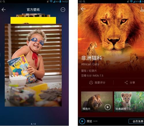 优点电影 V3.1.3 Beta官方版for android (高清电影) - 截图1