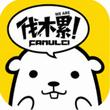 伐木累 for iPhone (娱乐社交)
