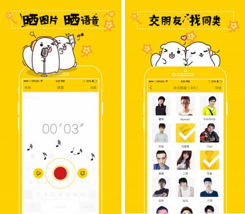 伐木累 for iPhone (娱乐社交) - 截图1