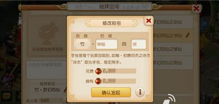 梦幻西游手游玩家结义值的获取攻略