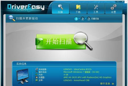 DriverEasy V4.9.7.0官方中文版(驱动更新检测) - 截图1