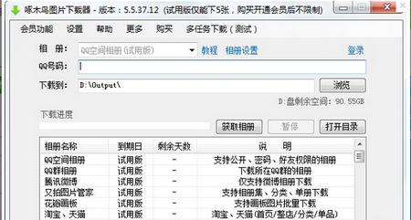 啄木鸟相册下载器 V6.3.6.4官方版(下载工具) - 截图1