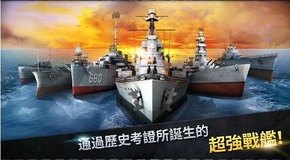 炮艇战(3D战舰) v1.1.4 for Android安卓版 - 截图1