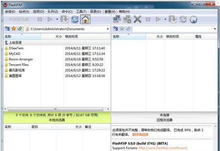 FlashFXP V5.2.0.3901中文版(FXP/ftp上传工具) - 截图1