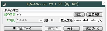 MyWebServer 3.5.52 绿色版(服务器管理软件) - 截图1