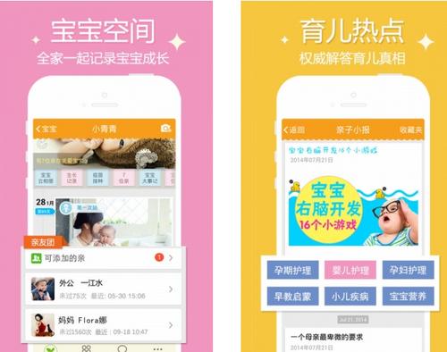 亲宝宝育儿 V4.0官方版for android(亲子活动) - 截图1