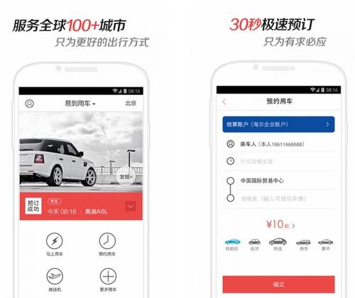 易到用车 V6.3.11官方版for android(租车必备) - 截图1