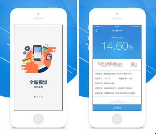e租宝 for iPhone(租赁交易) - 截图1