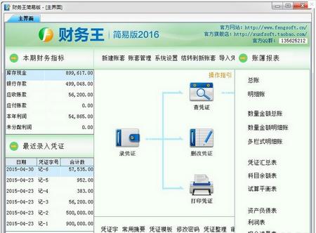 财务王简易版 V1.7官方版(财务处理软件) - 截图1