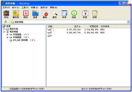 微压 1.0.1.7 官方版(压缩解压软件) - 截图1