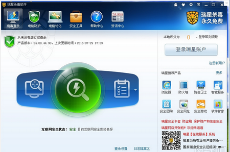 瑞星杀毒软件v16正式版 V24.00.48.92 永久免费版(杀毒软件) - 截图1